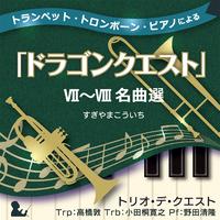 トランペット・トロンボーン・ピアノによる「ドラゴンクエスト」VII~VIII名曲選 すぎやまこういち