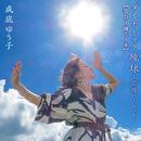 ダイナミック琉球~応援バージョン【歌おう踊ろう盤】/成底ゆう子