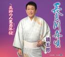長良川舟唄/五郎の人生百年桜/鏡五郎