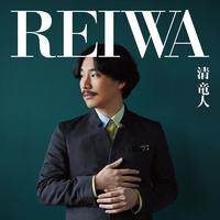 REIWA/清 竜人