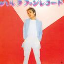 ハルヲフォン・レコード/近田春夫&ハルヲフォン