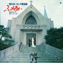 昭和の名盤シリーズ 歌のないエレキ歌謡シリーズ「ふれあい」/寺内タケシ&ブルージーンズ