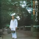 昭和の名盤シリーズ 歌のないエレキ歌謡シリーズ「想いでまくら」/寺内タケシ&ブルージーンズ