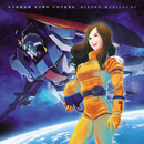 GUNDAM SONG COVERS (Digital Edition)/森口博子