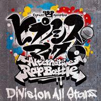 ヒプノシスマイク -Alternative Rap Battle-/ヒプノシスマイク(Division All Stars)