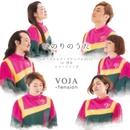 いのりうた~九州ゴスペルフェスティバル2019in博多イメージソング/The Real Party/VOJA-tension