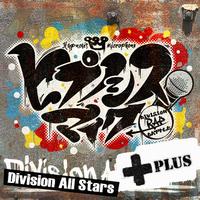 ヒプノシスマイク -Division Rap Battle- +/ヒプノシスマイク(Division All Stars)
