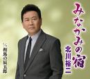 みなかみの宿/相馬の辰五郎/北川裕二