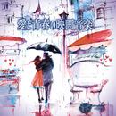 愛と青春の映画音楽/Various Artists