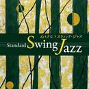 心うきたつスウィング・ジャズ<どこかで聴いたスタンダード・ジャズ編>/Various Artists