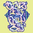 日本全国乾杯ラップ feat. 奇妙礼太郎/サイプレス上野とロベルト吉野