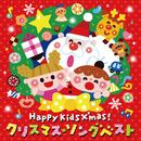 Happy Kids X'mas!クリスマス・ソング ベスト~パーティのためのBGMつき~/Various Artists