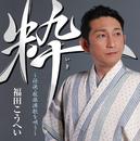 粋~任侠・股旅演歌を唄う~/福田こうへい