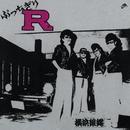 ぶっちぎりREVERSE/T.C.R.横浜銀蠅R.S.