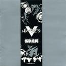 ぶっちぎり5(オーバートップ)/T.C.R.横浜銀蠅R.S.