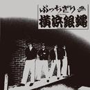 ぶっちぎり(30周年記念復刻盤)/T.C.R.横浜銀蠅R.S.
