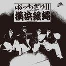ぶっちぎりII(30周年記念復刻盤)/T.C.R.横浜銀蠅R.S.