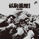 仏恥義理蹉ア怒(30周年記念復刻盤)/T.C.R.横浜銀蠅R.S.