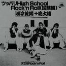 ツッパリHigh School Rock'n Roll(試験編)/T.C.R.横浜銀蠅R.S.