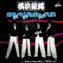 あせかきベソかき Rock'n Roll run/T.C.R.横浜銀蠅R.S.