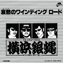 哀愁のワインディングロード/T.C.R.横浜銀蠅R.S.
