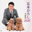 五木ひろし 全曲集2020/五木ひろし