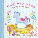 """令和Baby すくすく音育 ちいさなクラシック名曲集~Happy """"REIWA"""" Baby~/Various Artists"""