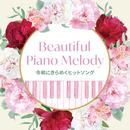 Beautiful Piano Melody~令和にきらめくヒットソング/Various Artists