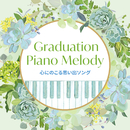 Graduation Piano Melody~心にのこる思い出ソング/Various Artists