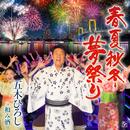 春夏秋冬・夢祭り/五木ひろし