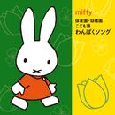 ミッフィー 保育園・幼稚園・こども園 わんぱくソング/Various Artists