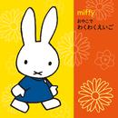 ミッフィー おやこ わくわくえいご/Various Artists