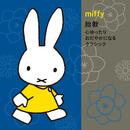 ミッフィー 胎教 心ゆったりおだやかになるクラシック/Various Artists