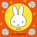 ミッフィー 0・1・2さい ニコニコ あそびうた~おやこのふれあい&コミュニケーションに役立つ30ソング/Various Artists