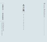 冬の旅/波多野睦美 高橋悠治