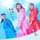 失恋、ありがとう Type C/AKB48