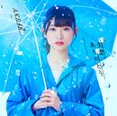 失恋、ありがとう <劇場盤>/AKB48