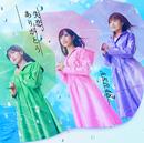 失恋、ありがとう Type B/AKB48
