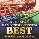 オザワ部長presents 全日本吹奏楽コンクール ベストセレクション/Various Artists
