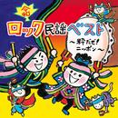 <令和>ロック民謡ベスト~粋だぜ!ニッポン/Various Artists