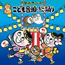 祭りだワッショイ!<令和>こども音頭・総踊り/Various Artists