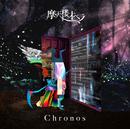 Chronos/摩天楼オペラ
