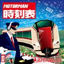MOTOR MAN 時刻表/SUPER BELL''Z