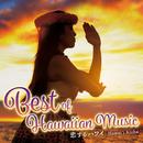 恋するハワイ~Best of Hawaiian Music/Various Artists