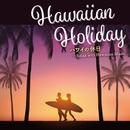 ハワイの休日~Relax with Hawaiian Music/Various Artists