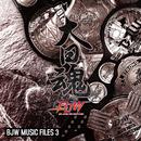 大日魂 BJW MUSIC FILES 3/Various Artists