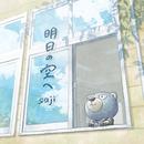 明日の空へ/saji