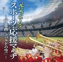 元気がでる!スポーツ・応援マーチ~コバルトの空~/Various Artists