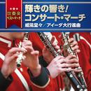輝きの響き!コンサート・マーチ~威風堂々/アイーダ大行進曲~/Various Artists