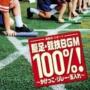 駆足・競技BGM 100%!~かけっこ・リレー・玉入れ~/Various Artists
